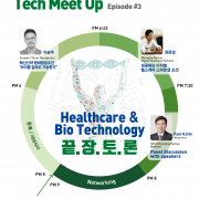 Healthcare-&-Bio-Technology-끝장토론(PNG)