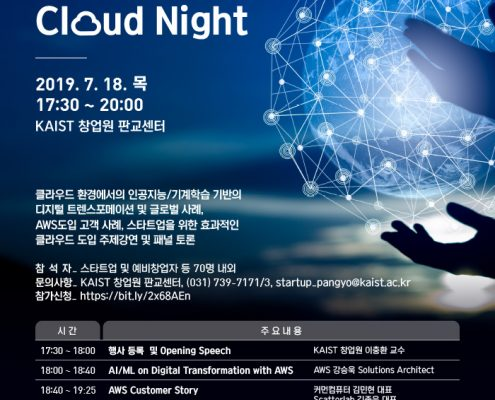AWS Cloud_Night_Poster_0703